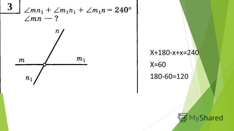 Х+180-х+х=240 Х=60 180-60=120