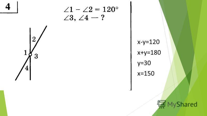 х-у=120 х+у=180 у=30 х=150