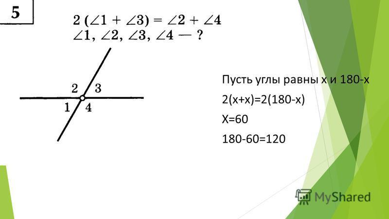 Пусть углы равны х и 180-х 2(х+х)=2(180-х) Х=60 180-60=120