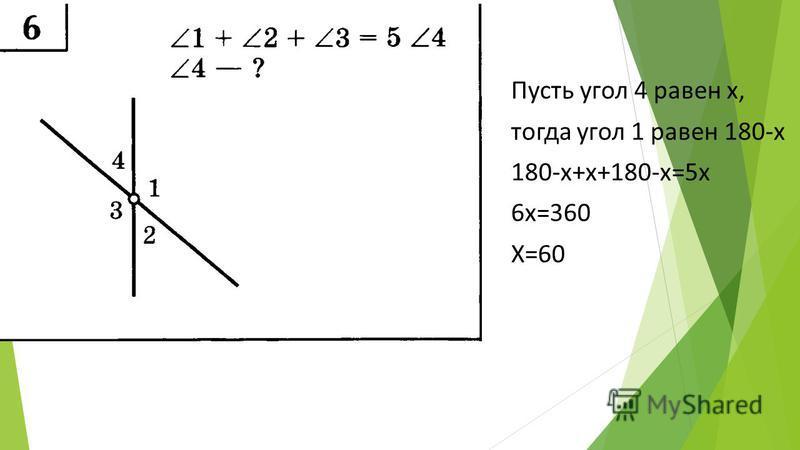 Пусть угол 4 равен х, тогда угол 1 равен 180-х 180-х+х+180-х=5 х 6 х=360 Х=60