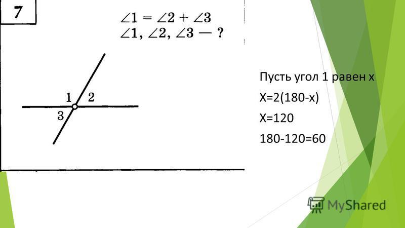 Пусть угол 1 равен х Х=2(180-х) Х=120 180-120=60