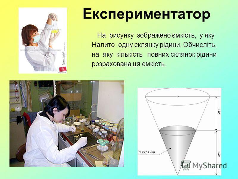 Експериментатор На рисунку зображено ємкість, у яку Налито одну склянку рідини. Обчисліть, на яку кількість повних склянок рідини розрахована ця ємкість.