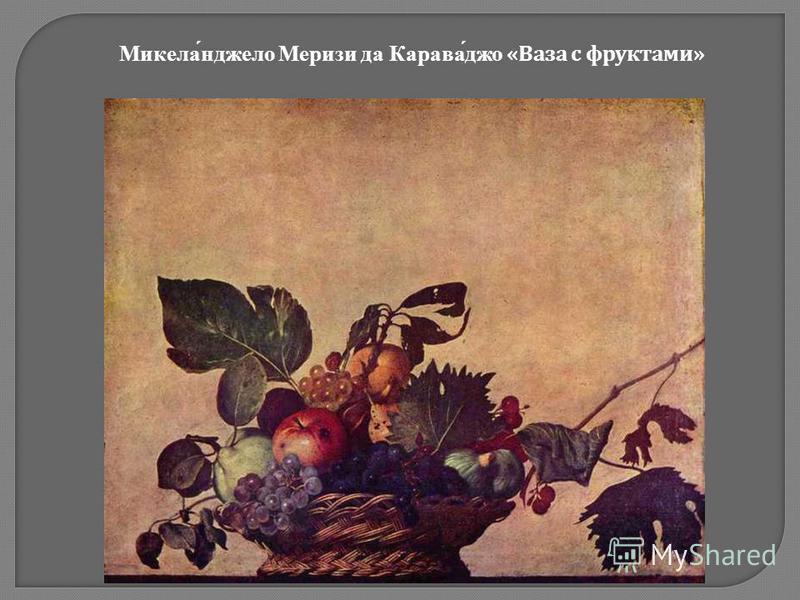 Микеланджело Меризи да Караваджо « Ваза с фруктами »