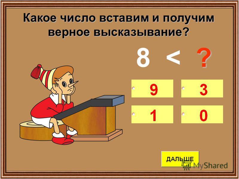 Какое число вставим и получим верное высказывание? ? 4 > ?