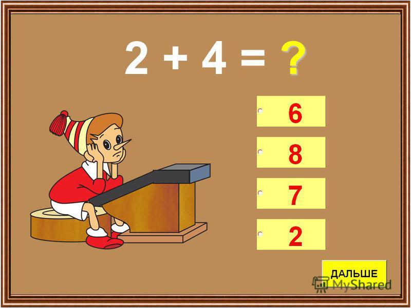 (тест по математике, 1 класс) Начать тест Начать тест