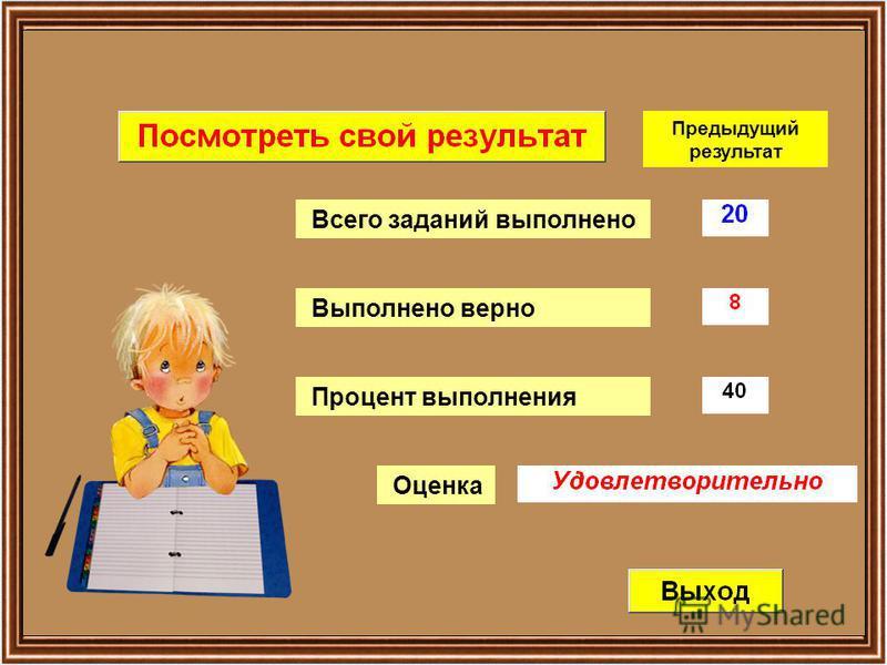 Какое число вставим и получим верное высказывание? ? 4 < ?