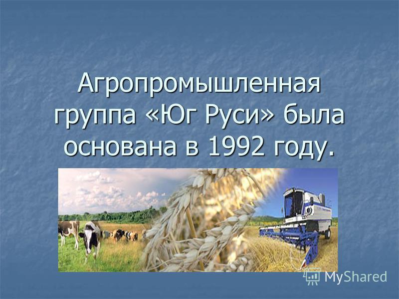 Агропромышленная группа «Юг Руси» была основана в 1992 году.