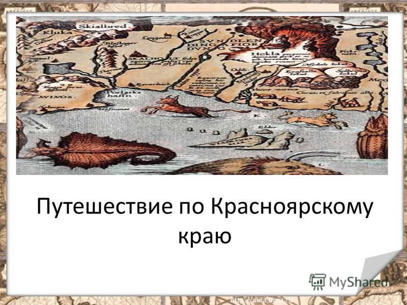 Путешествие по Красноярскому краю