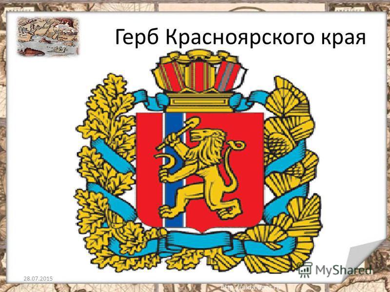 Герб Красноярского края 28.07.20152