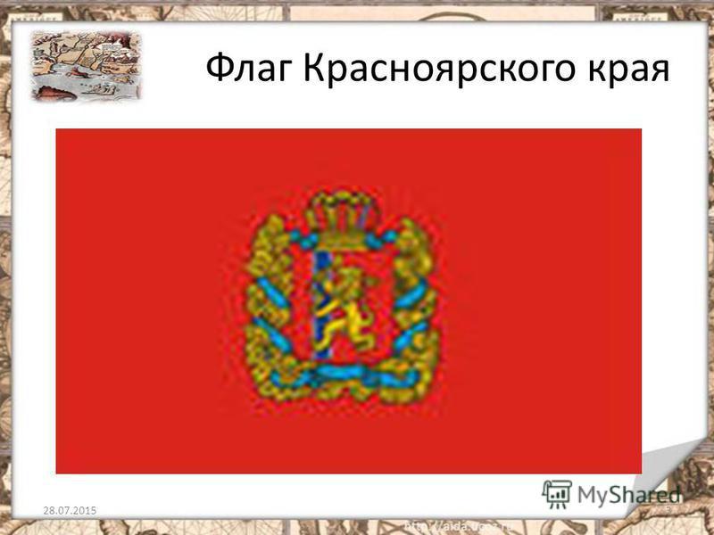 Флаг Красноярского края 28.07.20153