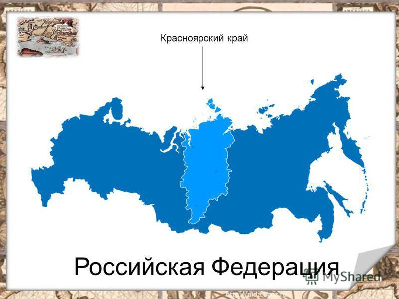 Красноярский край Российская Федерация