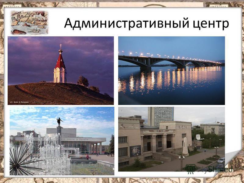 Административный центр город Красноярск 28.07.20157