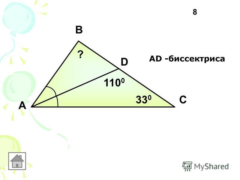 А В С D 33 0 110 0 АD -биссектриса ? 8