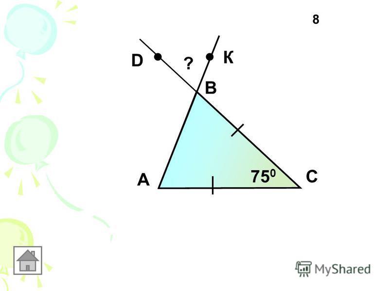 D В А С К 75 0 ? 8
