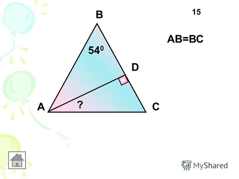 В АС D АВ=ВС 54 0 ? 15