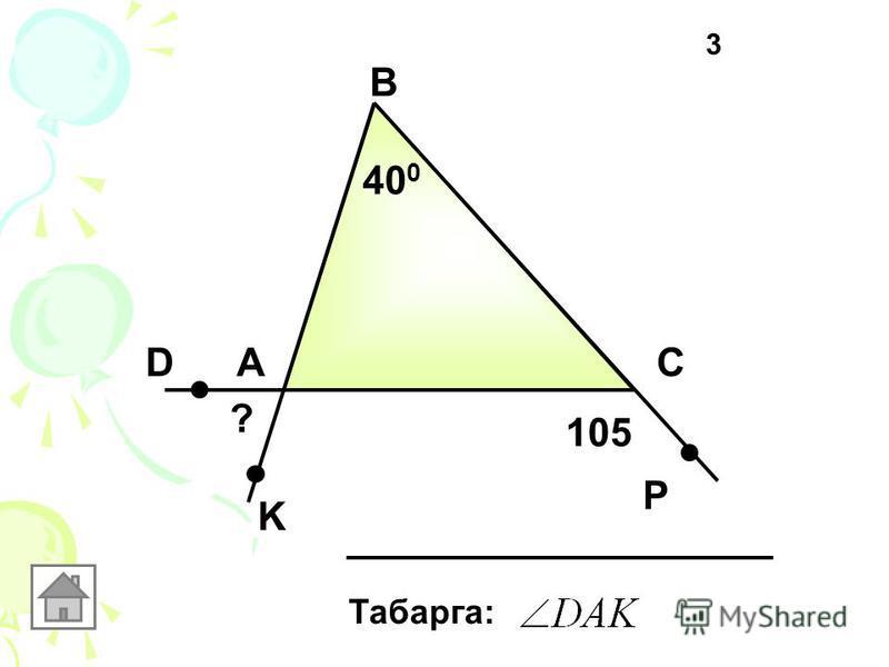 3 А В С Табарга: 40 0 D K P 105 ?