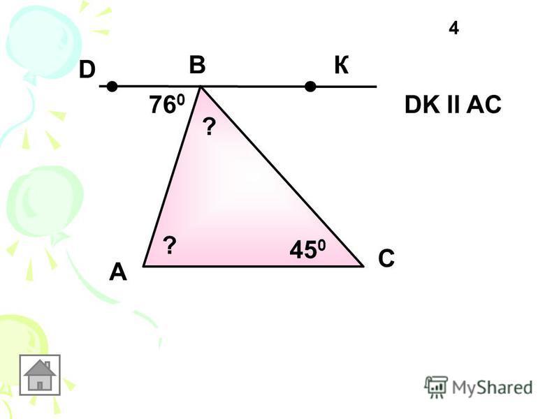 А 4 B C DK ll AC76 0 45 0 К D ? ?