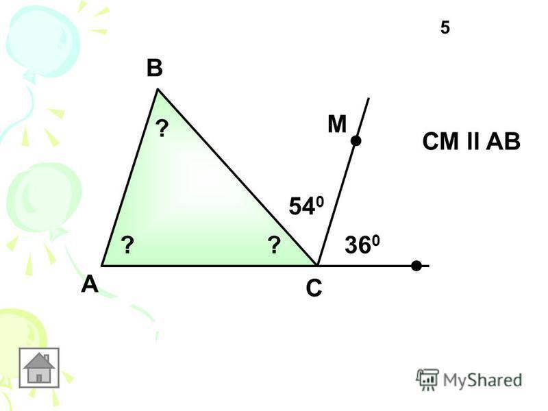А 5 B C СМ ll AB 54 0 36 0 М ? ??