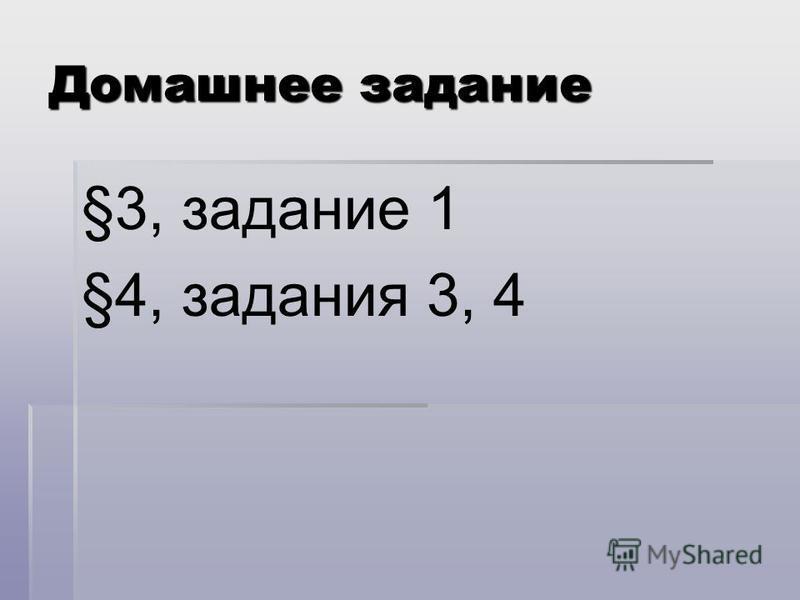 Домашнее задание §3, задание 1 §4, задания 3, 4