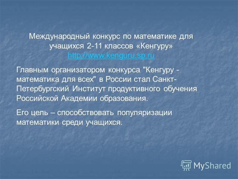 Международный конкурс по математике для учащихся 2-11 классов «Кенгуру» http://www.kenguru.sp.ru http://www.kenguru.sp.ru Главным организатором конкурса