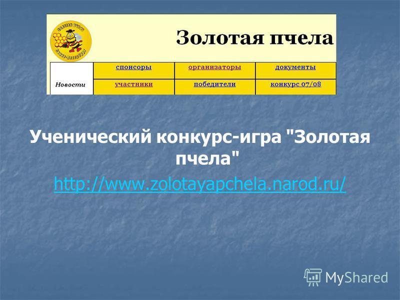 Ученический конкурс-игра Золотая пчела http://www.zolotayapchela.narod.ru/
