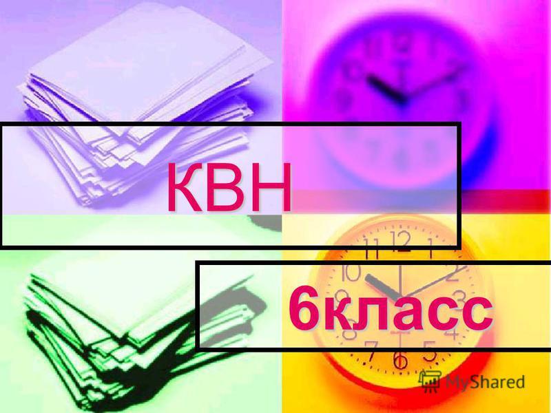 КВН 6 класс