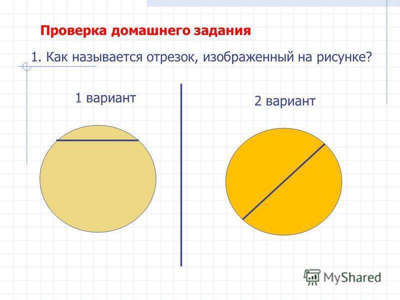 1 вариант 2 вариант 1. Как называется отрезок, изображенный на рисунке? Проверка домашнего задания