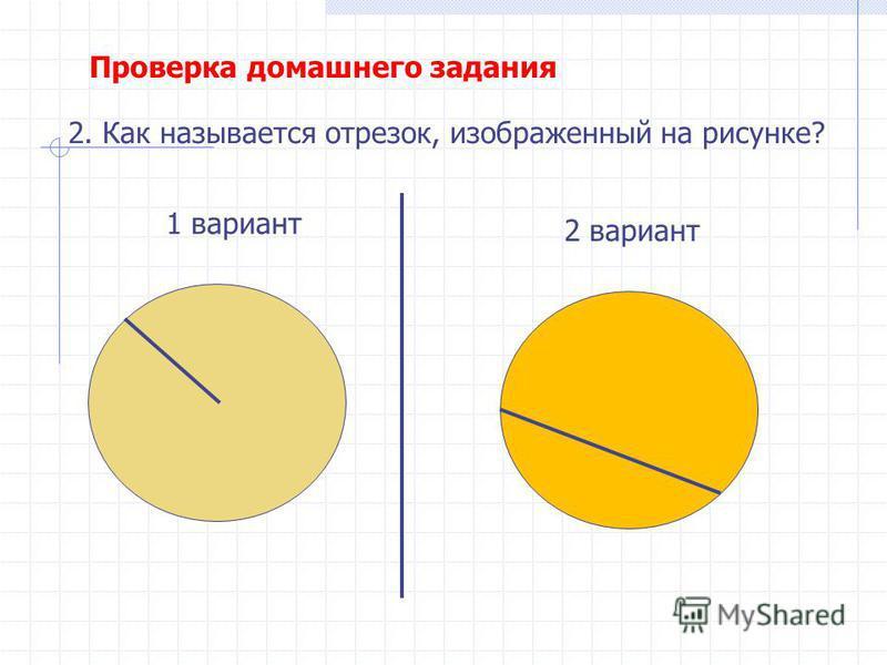 1 вариант 2 вариант 2. Как называется отрезок, изображенный на рисунке? Проверка домашнего задания