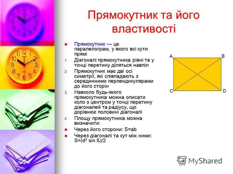 Прямокутник та його властивості Прямокутник це паралелограм, у якого всі кути прямі Прямокутник це паралелограм, у якого всі кути прямі 1. Діагоналі прямокутника рівні та у точці перетину діляться навпіл 2. Прямокутник має дві осі симетрії, які співп