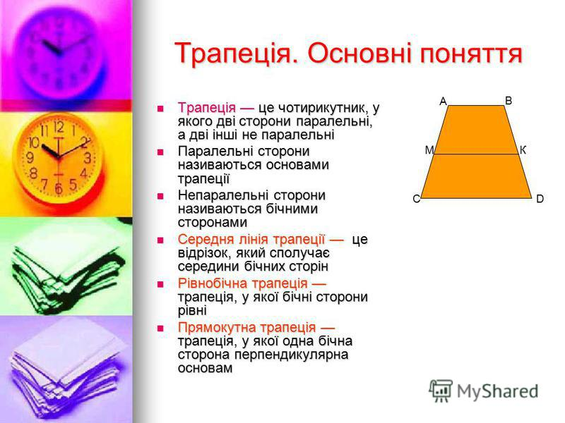 Трапеція. Основні поняття Трапеція це чотирикутник, у якого дві сторони паралельні, а дві інші не паралельні Трапеція це чотирикутник, у якого дві сторони паралельні, а дві інші не паралельні Паралельні сторони називаються основами трапеції Паралельн