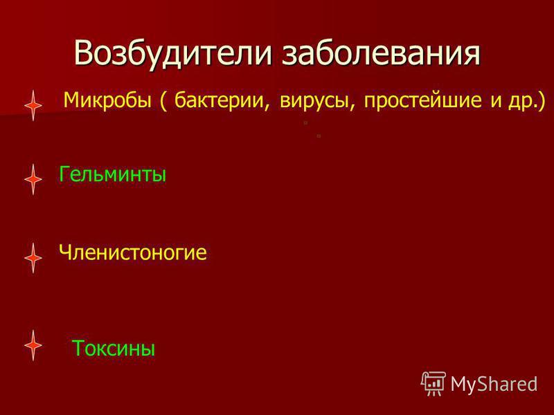 Возбудители заболевания Микробы ( бактерии, вирусы, простейшие и др.) Гельминты Членистоногие Токсины