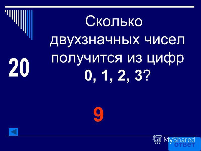 Сколько двухзначных чисел получится из цифр 0, 1, 2, 3? 9 ответ