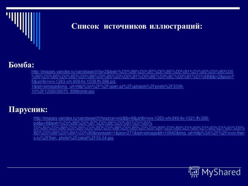 http://images.yandex.ru/yandsearch?source=wiz&fp=9&uinfo=ww-1263-wh-849-fw-1021-fh-598- pd&p=9&text=%D0%B8%D0%B7%D0%BE%D0%B1%D1%80% D0%B0%D0%B6%D0%B5%D0%BD%D0%B8%D0%B5%20%D0%BF%D0%B0%D1%80%D1%83%D1%81%D0% BD%D0%B8%D0%BA%D0%B0&noreask=1&pos=271&rpt=si