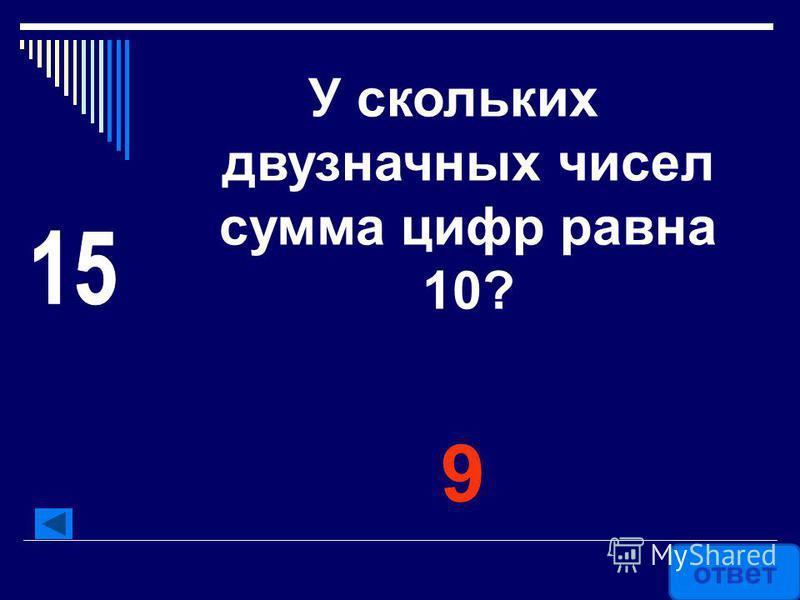 9 У скольких двузначных чисел сумма цифр равна 10? ответ