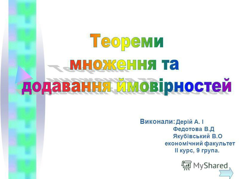 Виконали: Дерій А. І Федотова В.Д Якубівський В.О економічний факультет ІІ курс, 9 група.