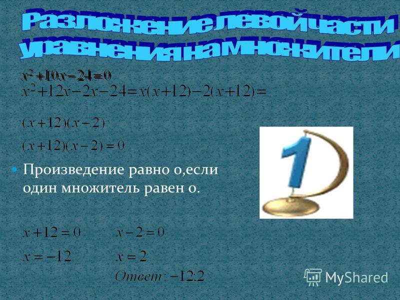 Произведение равно 0,если один множитель равен 0.