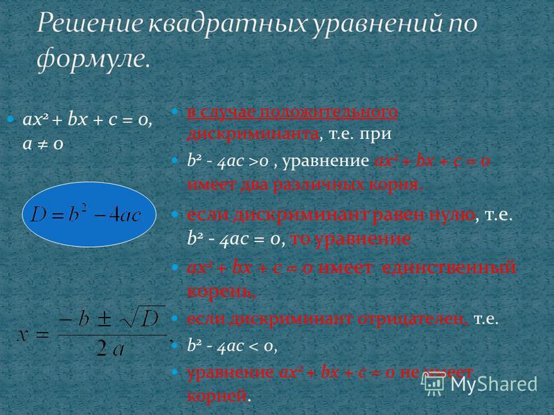 ах 2 + bх + с = 0, а 0 в случае положительного дискриминанта, т.е. при b 2 - 4ac >0, уравнение ах 2 + bх + с = 0 имеет два различных корня. если дискриминант равен нулю, т.е. b 2 - 4ac = 0, то уравнение ах 2 + bх + с = 0 имеет единственный корень, ес