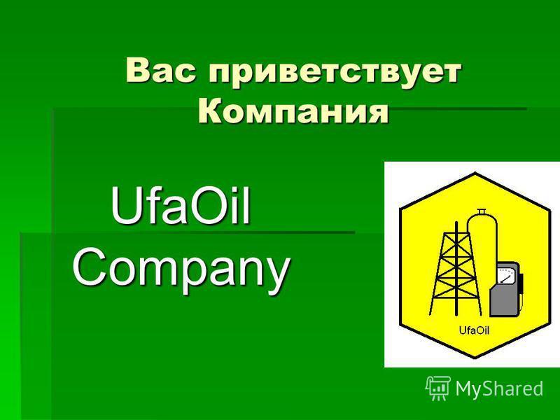 Вас приветствует Компания UfaOil Company