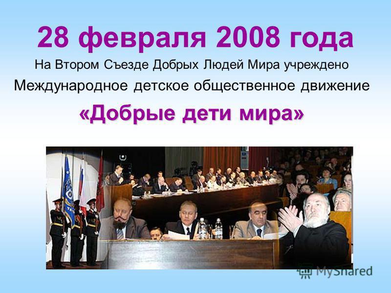 28 февраля 2008 года На Втором Съезде Добрых Людей Мира учреждено Международное детское общественное движение «Добрые дети мира»