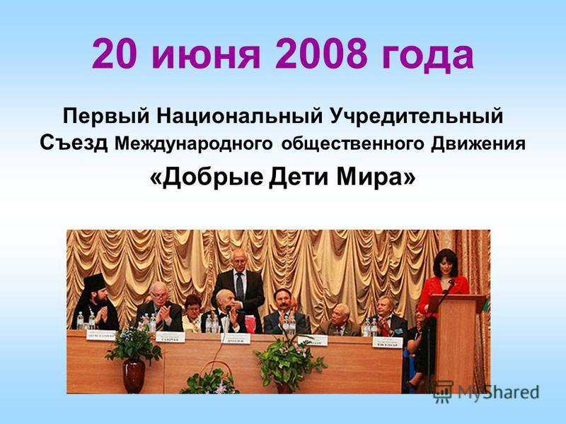 20 июня 2008 года Первый Национальный Учредительный Съезд Международного общественного Движения «Добрые Дети Мира»
