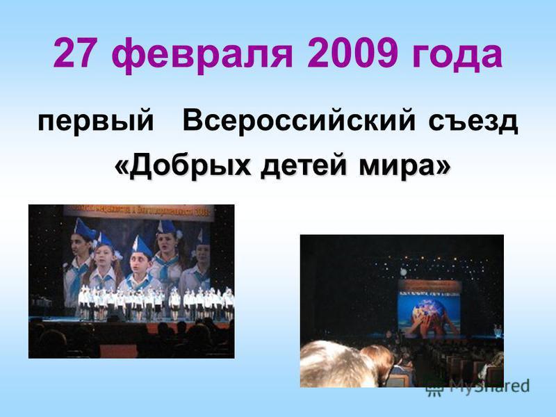 27 февраля 2009 года первый Всероссийский съезд «Добрых детей мира»
