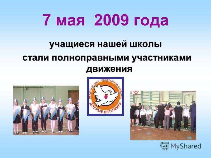 7 мая 2009 года учащиеся нашей школы стали полноправными участниками движения стали полноправными участниками движения