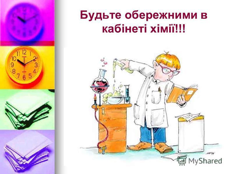 Будьте обережними в кабінеті хімії!!!