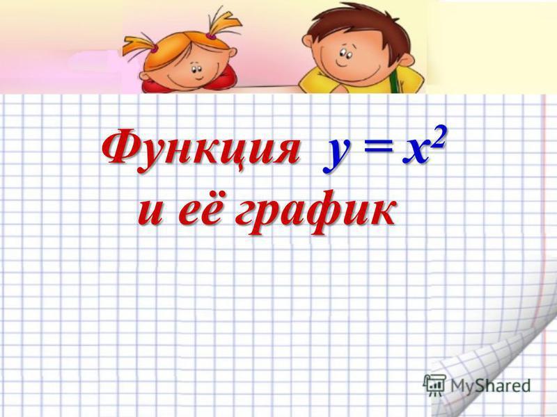 Функция y = x 2 и её график