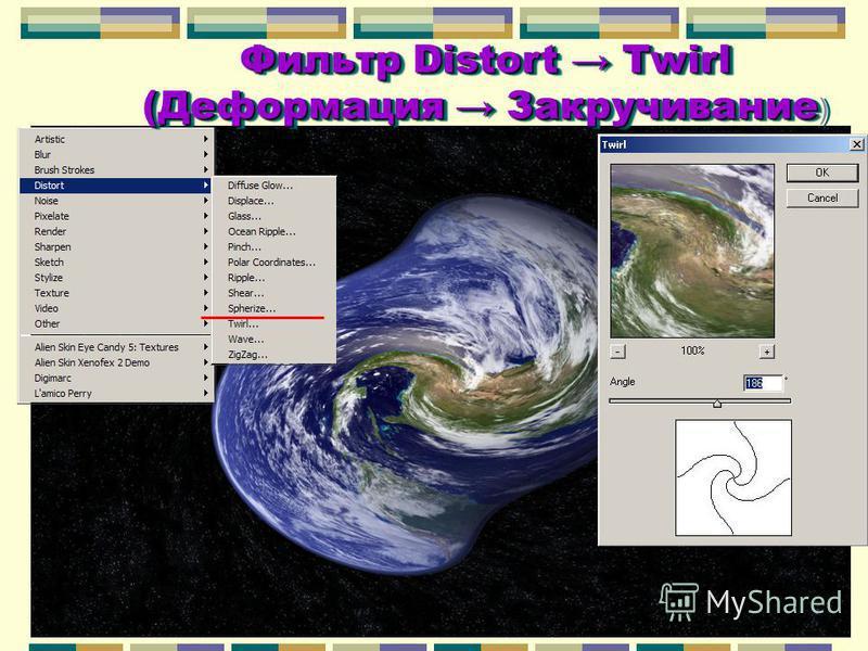 Фильтр Distort Twirl (Деформация Закручивание (Деформация Закручивание ) Фильтр Distort Twirl (Деформация Закручивание (Деформация Закручивание )