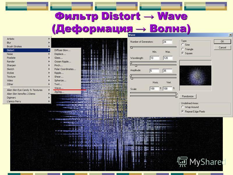 Фильтр Distort Wave (Деформация Волна)