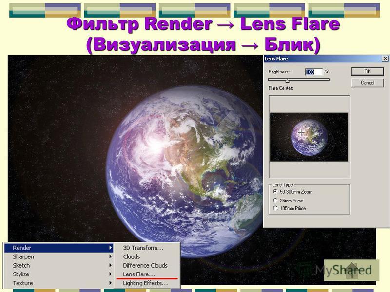 Фильтр Render Lens Flare (Визуализация Блик)