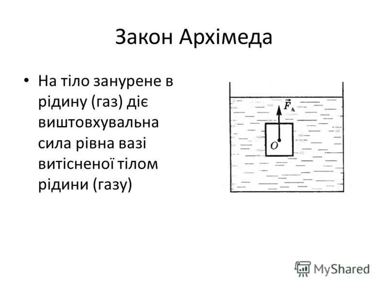 Закон Архімеда На тіло занурене в рідину (газ) діє виштовхувальна сила рівна вазі витісненої тілом рідини (газу)