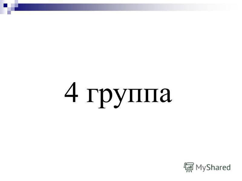 4 группа