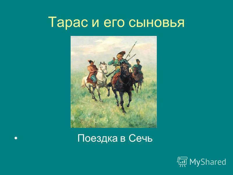 Тарас и его сыновья Поездка в Сечь
